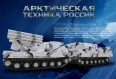 Pantsir SA Arctic short range missile gun air defense system Russia Russian army military equipment 640 003
